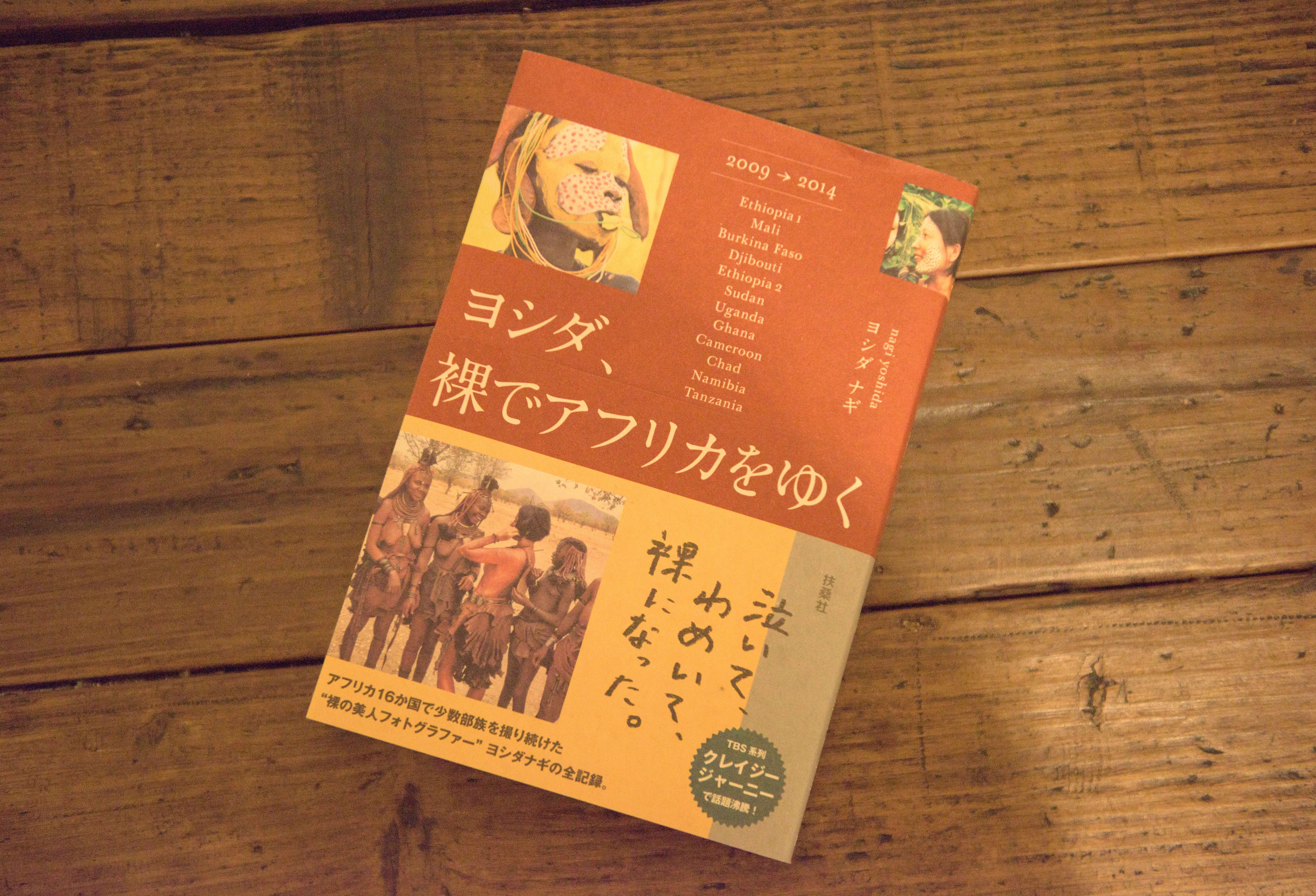 ヨシダナギ著のブログ本