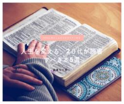 20代が読書すべき人気本5選