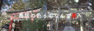 神社の鳥居が赤い理由
