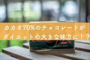 カカオ70%チョコダイエット