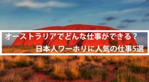 オーストラリアワーホリ6