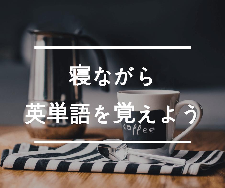英単語勉強