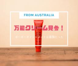 ポーポーオイントメントクリームは万能薬、オーストラリア
