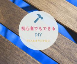 初心者DIY
