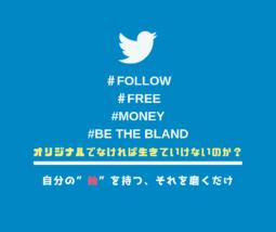 Twitterビシネス