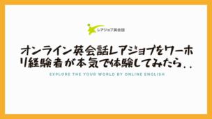 オンライン英会話レアジョブで英語初心者でも英語力をつける
