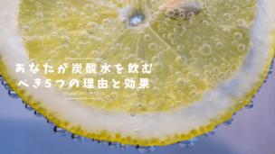 炭酸水効果サムネ