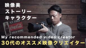 30代男性にオススメの映像クリエイター5選!