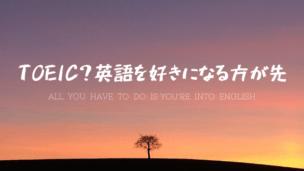 TOEICの勉強サムネ
