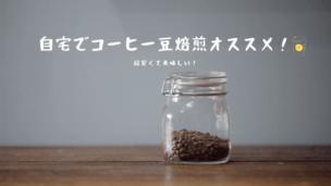 今日は1番僕がオススメするコーヒー豆通販サイトを1つ紹介します。 色々な通販サイトを見たり、実店舗でコーヒーの生豆を買ってきましたが、 量と料金含め、満足度がとても高いサイト