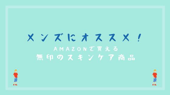 メンズにオススメ!-Amazonで買える無印のスキンケア商品